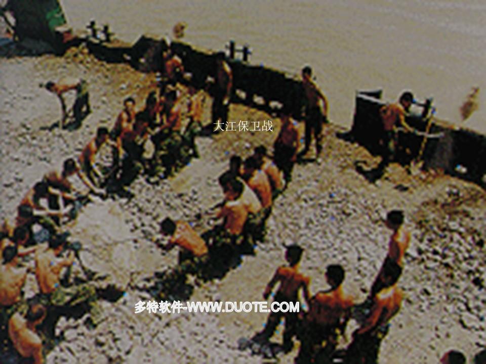 《大江保卫战》PPT课件4下载