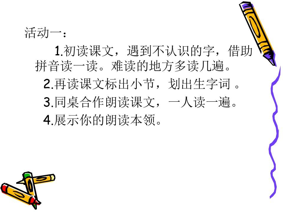 《小池塘》PPT课件3下载
