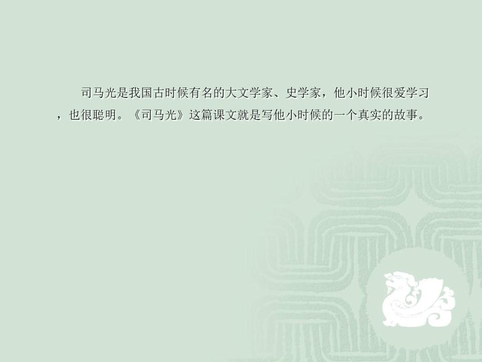 《司马光》PPT课件5下载