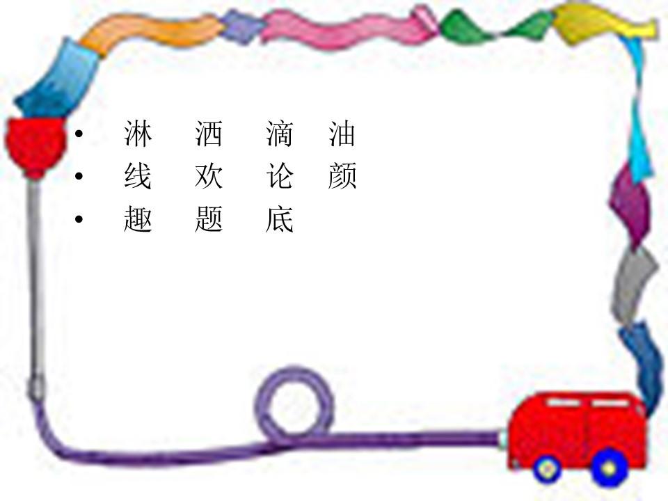 《春雨的色彩》PPT课件7下载