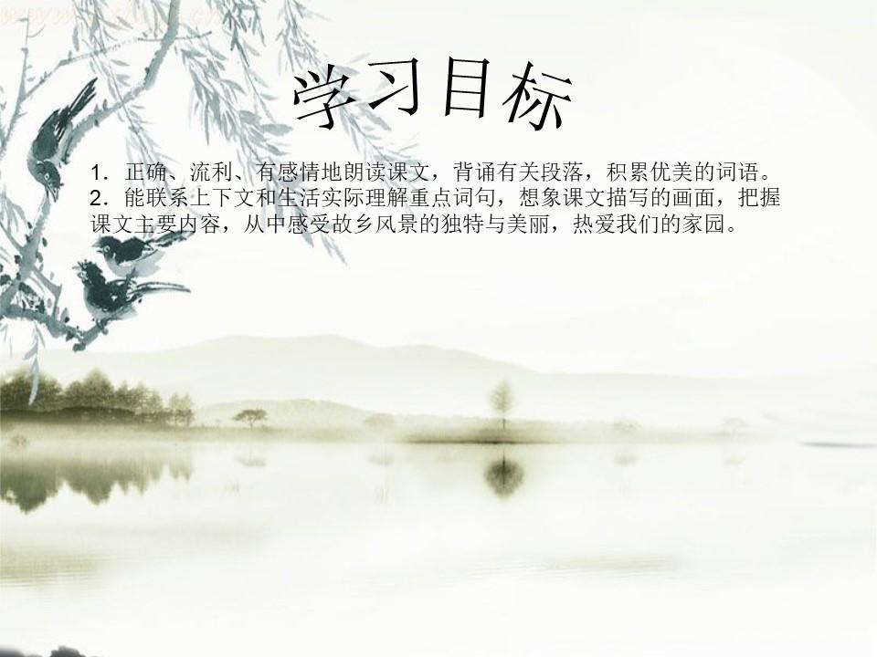 """《故乡的""""水墨画""""》PPT课件下载"""
