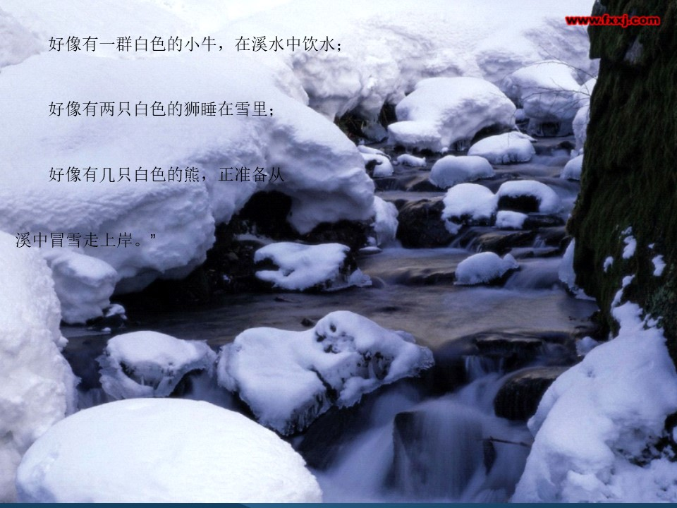 《松坊溪雪景》PPT课件3下载