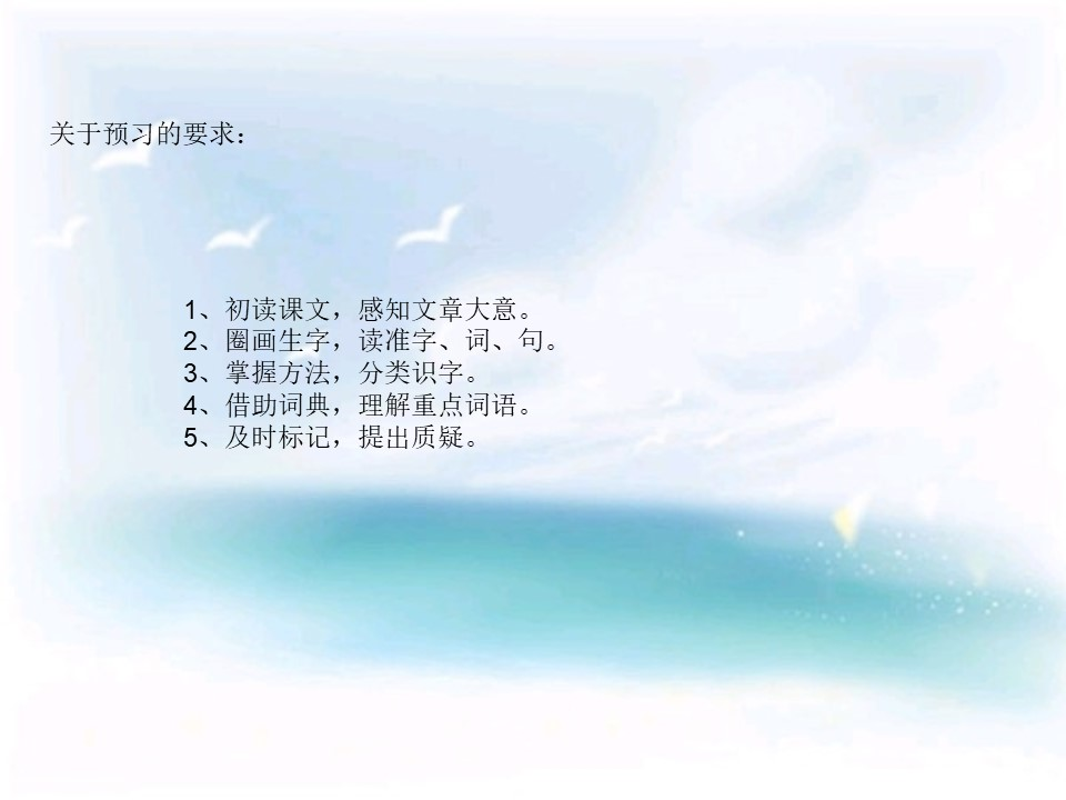 《小蓝裙的故事》PPT课件3下载