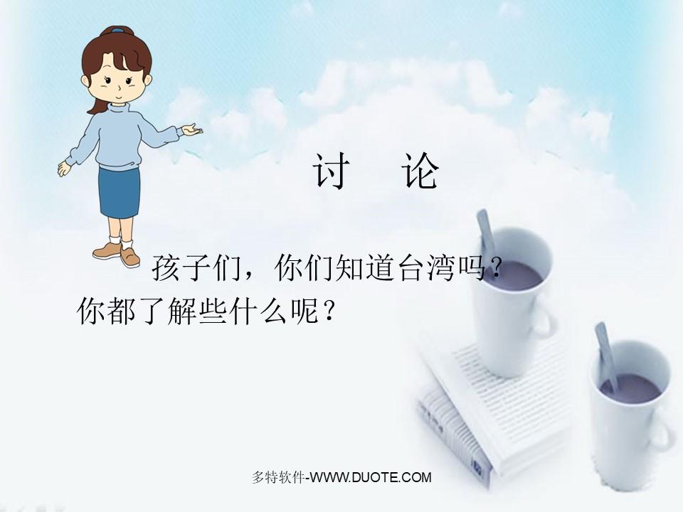 《我去台湾接外婆》PPT课件下载