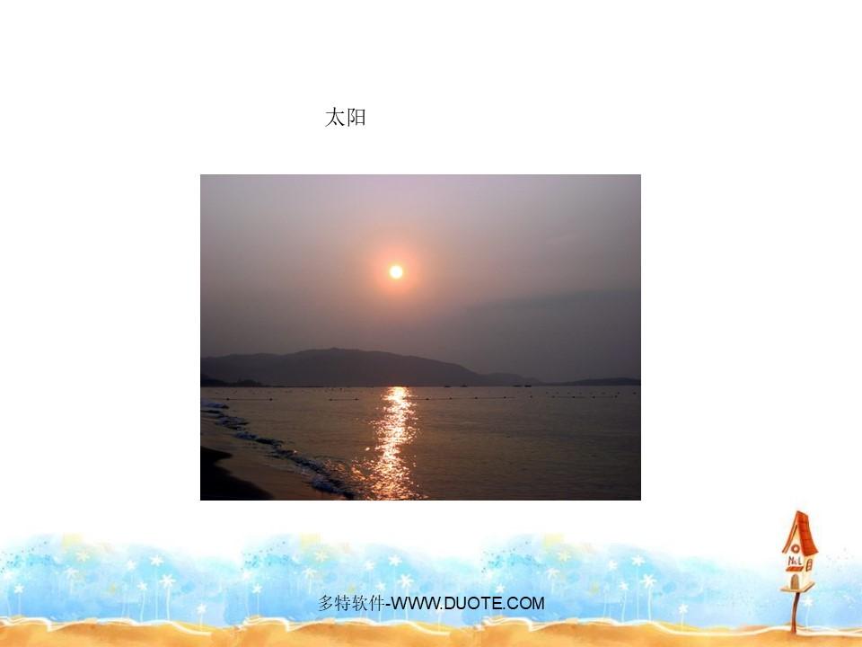 《太阳的话》PPT课件2下载