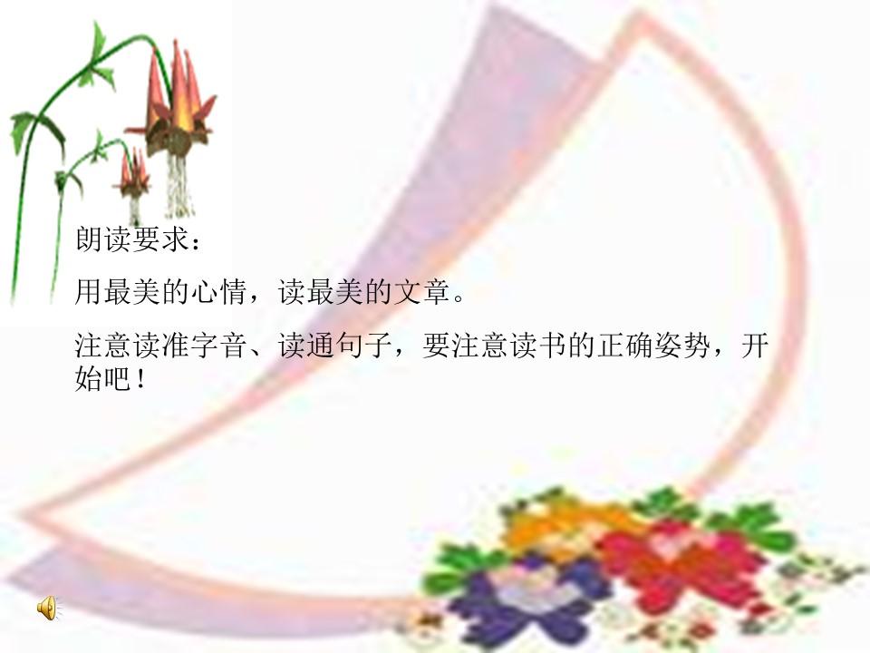 《三月桃花水》PPT课件下载