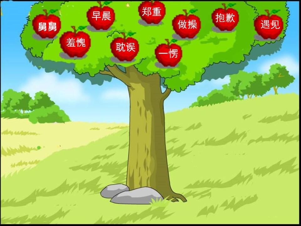 《小山羊和小灰兔》PPT课件2下载