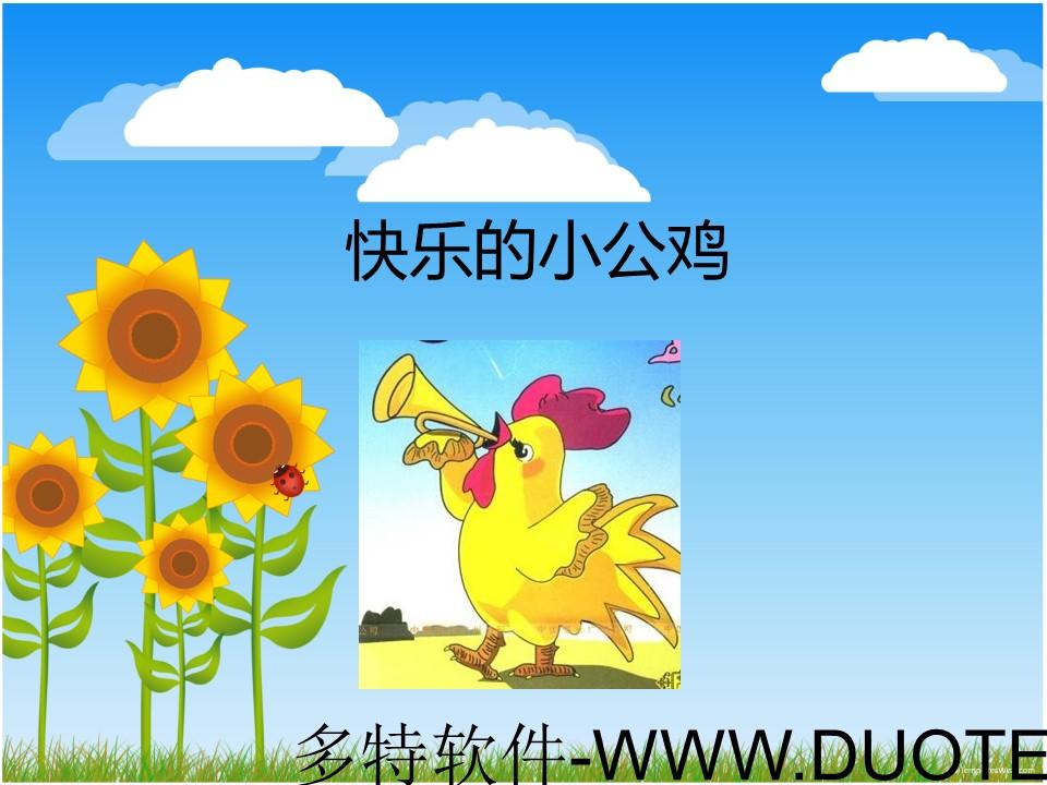 《快乐的小公鸡》PPT课件2下载