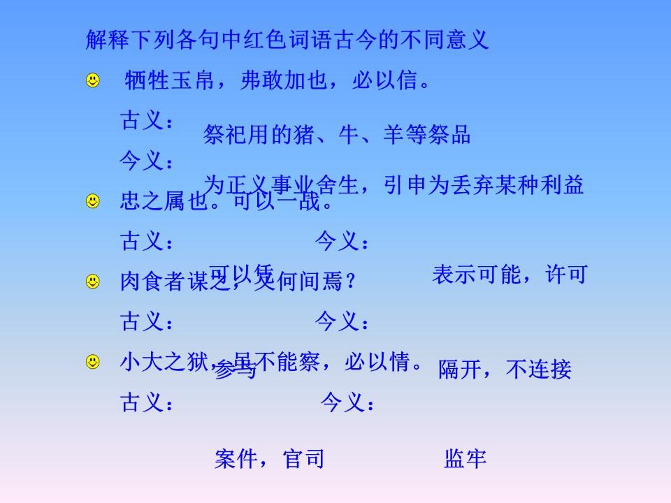 《曹刿论战》PPT课件3下载