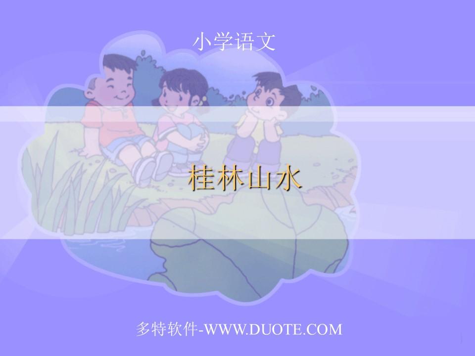 《桂林山水》PPT课件2下载
