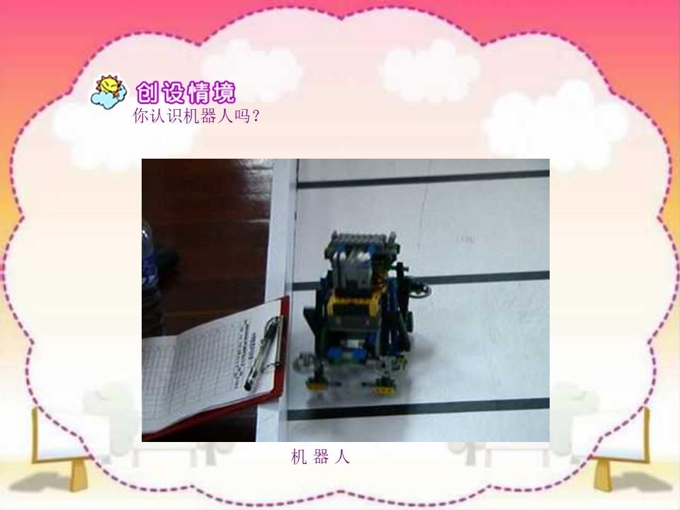 《果园机器人》PPT课件下载