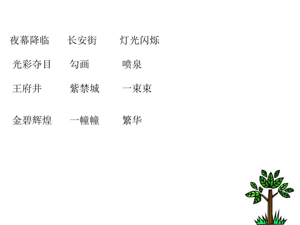 《北京亮起来了》PPT课件下载