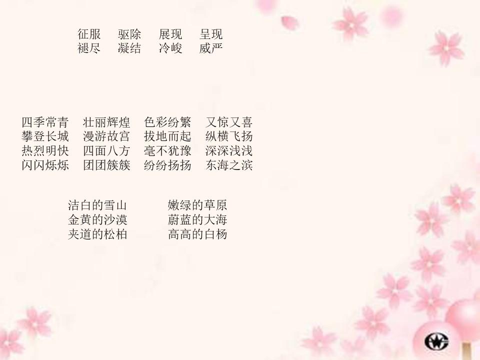 《北京的色彩》PPT课件4下载