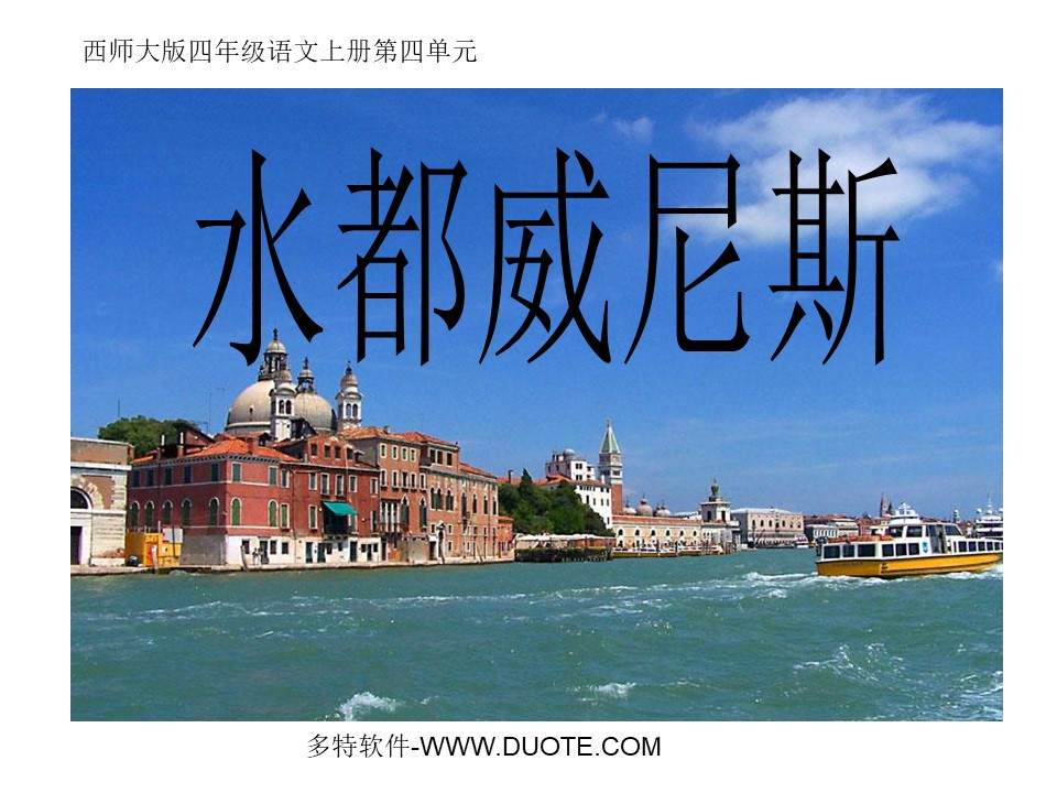 《水都威尼斯》PPT课件下载