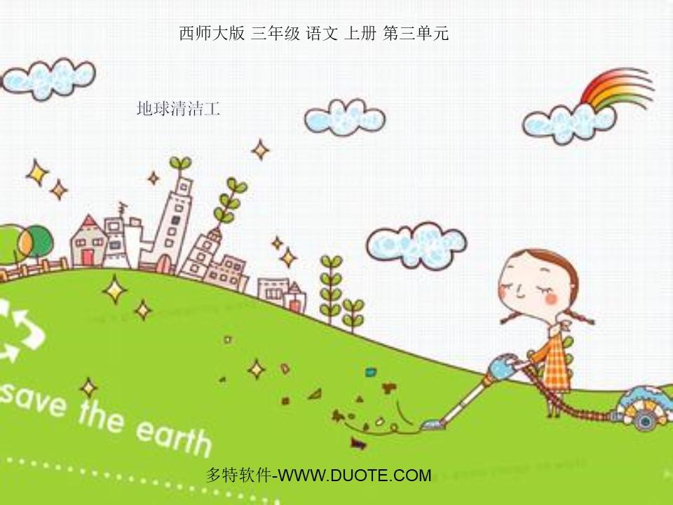 《地球清洁工》PPT课件3下载