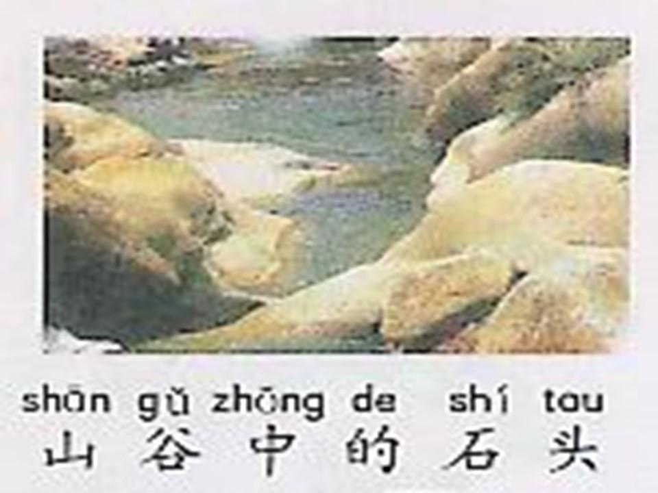 《奇怪的大石头》PPT教学课件下载4下载