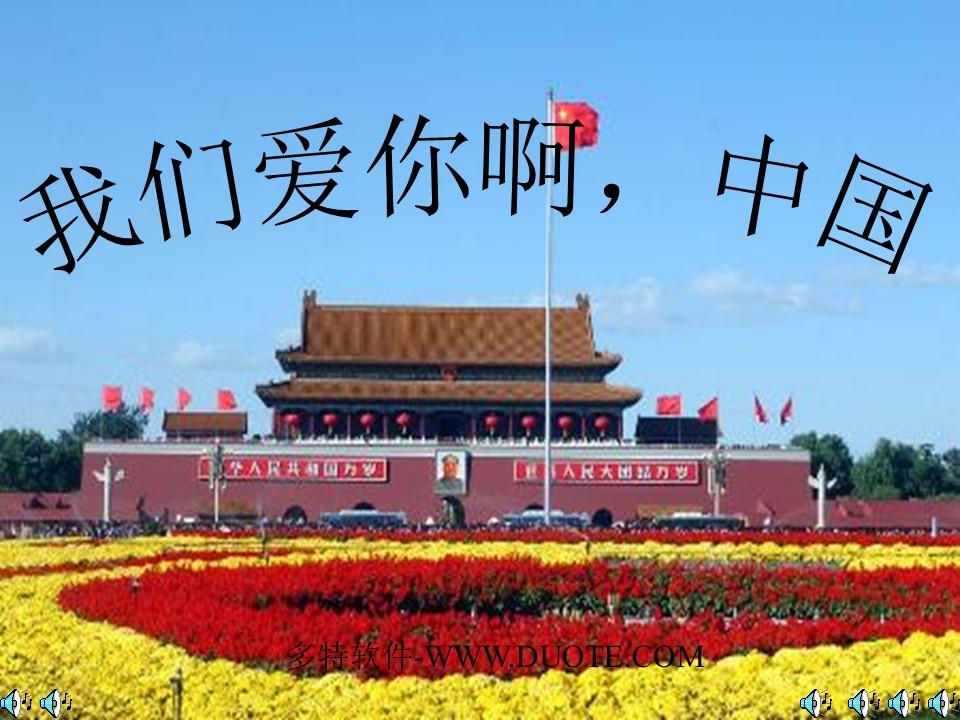 《我们爱你啊,中国》PPT课件下载
