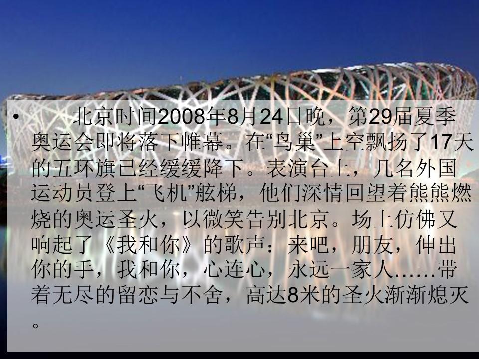 《再见了,北京!》PPT课件下载