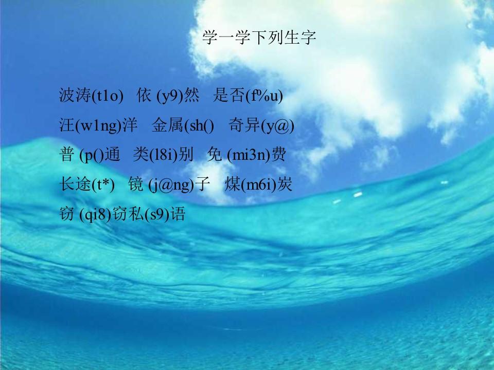 《海底世界》PPT课件下载