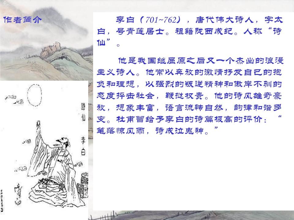 《渡荆门送别》PPT课件2下载