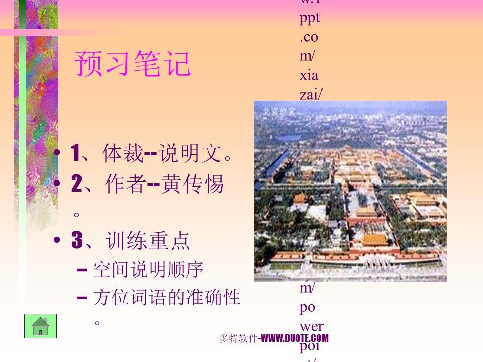 《故宫博物院》PPT课件2下载