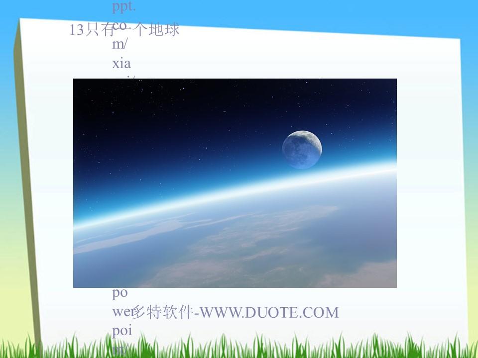 《只有一个地球》PPT课件下载2下载