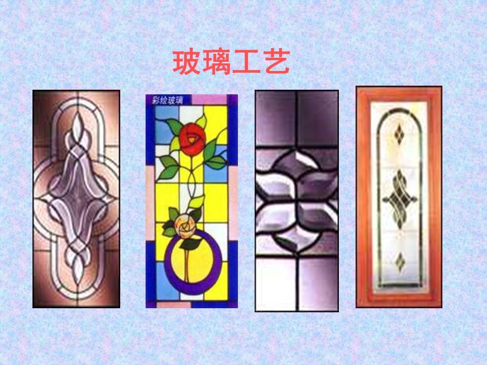 《新型玻璃》PPT课件下载3下载