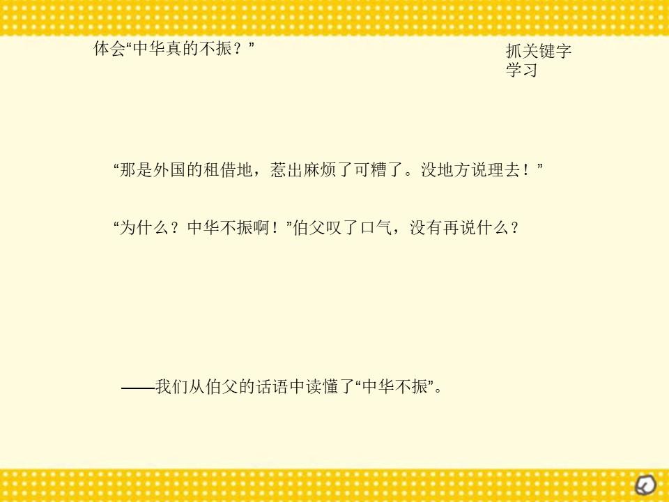 《为中华之崛起而读书》PPT课件下载3下载