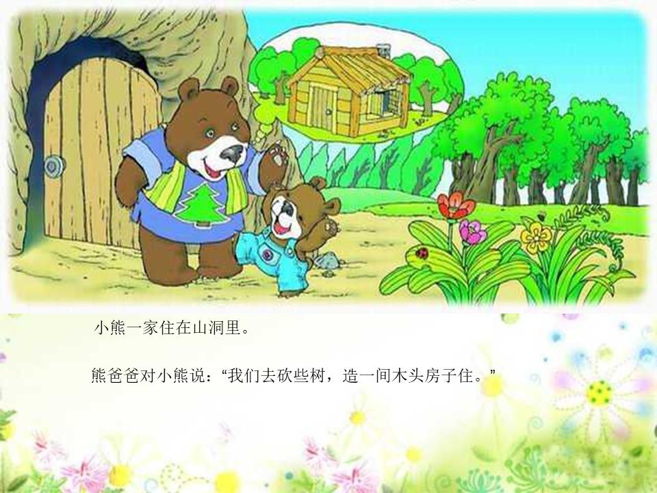 《小熊住山洞》PPT课件3下载