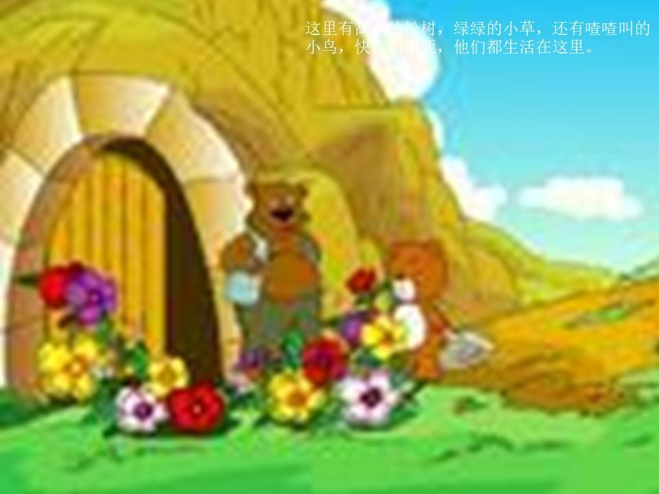 《小熊住山洞》PPT课件下载