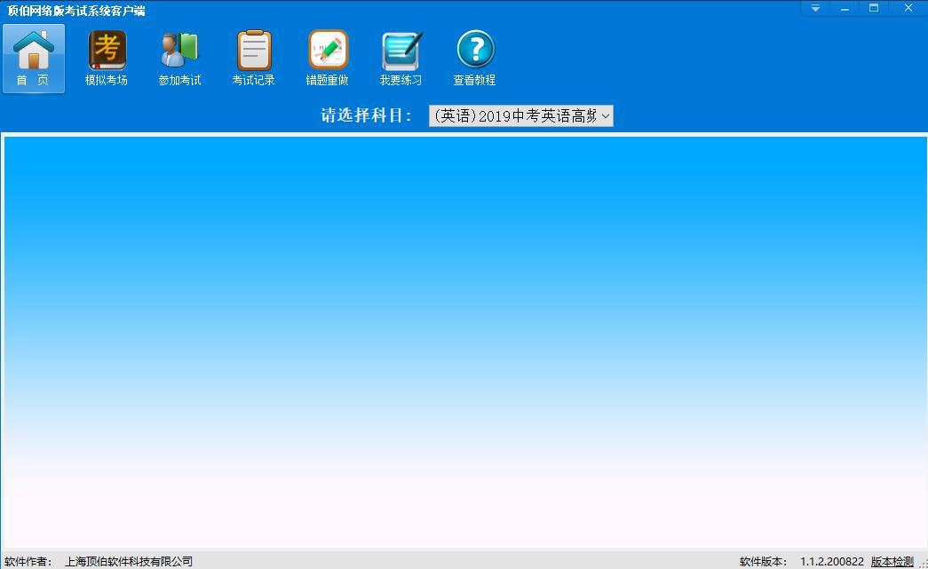 顶伯网络版考试系统客户端下载