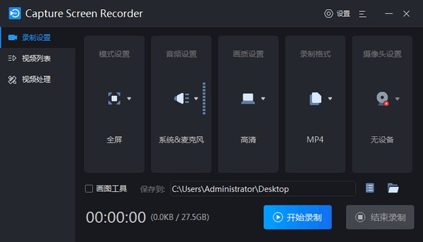 Capture Screen Recorder(屏幕录制工具)下载