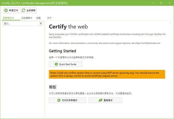Certify The Web(SSL证书管理软件)