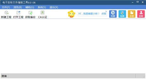 电子投标文件编制工具(广西互联互通版)