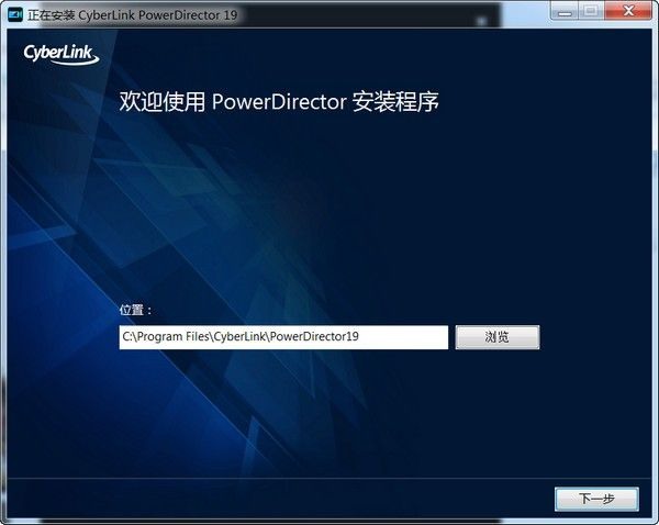 PowerDirector19(剪辑工具)下载