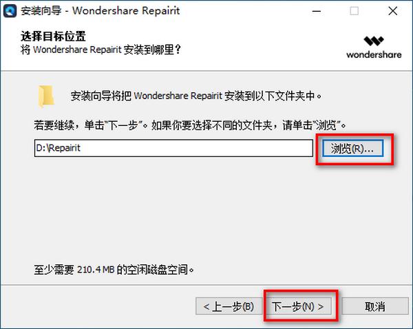 Wondershare Repairit(万兴视频修复)下载