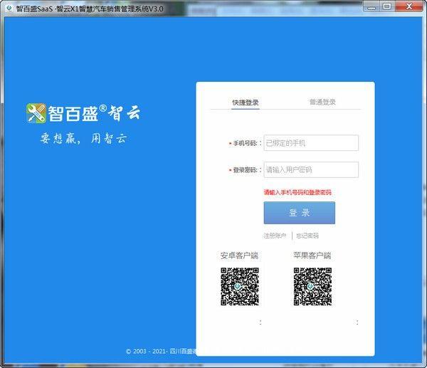 智云XI智慧汽车销售管理系统下载