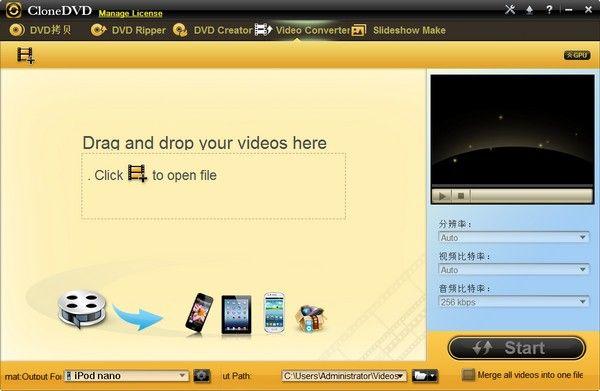 CloneDVD(视频转换器)下载