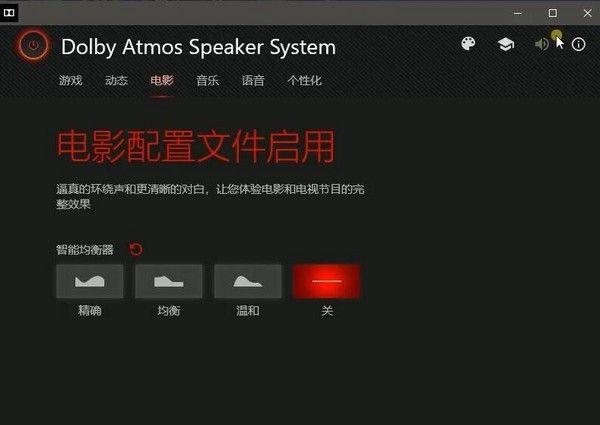Dolby Atmos Speaker System(音频工具)