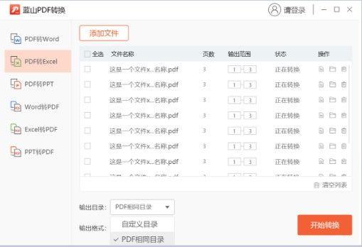 蓝山PDF转换器下载