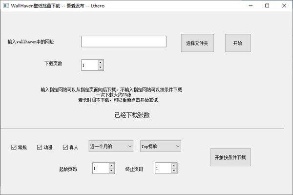 wallhaven壁纸批量下载软件下载