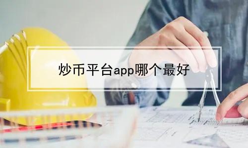 炒币平台app哪个最好