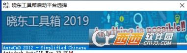 2019最新版CAD晓东辅助工具箱