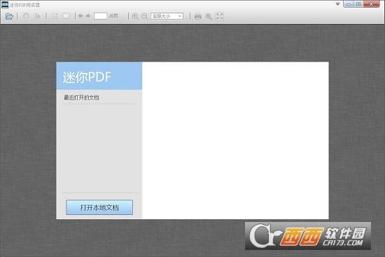 迷你PDF阅读器MiniPDF