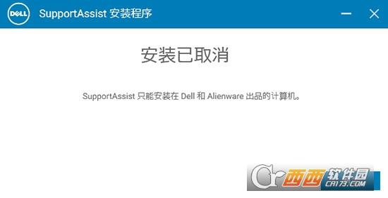 Dell SupportAssist(戴尔服务助手)