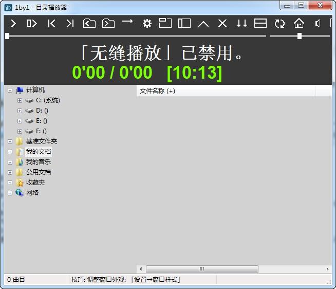 小巧而多功能的音频文件播放器(1by1)