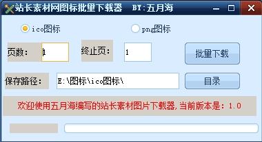 站长素材网图标批量下载器