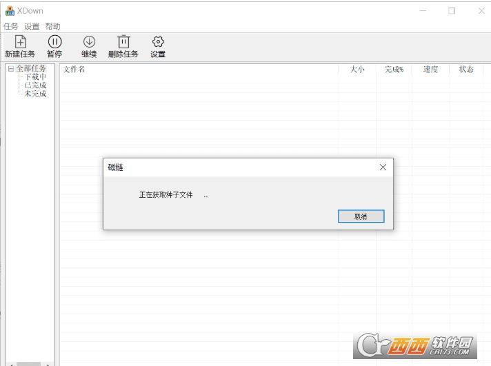 XDown128并发下载工具