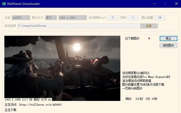 WallHaven图片下载器(WallHeavn.cc Downloader)