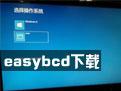 系统引导编辑修复工具(EasyBCD)